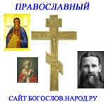 Богослов.народ.ру - народно-просветительский православный сайт Севера России, посвященный Иоанну Кронштадтскому